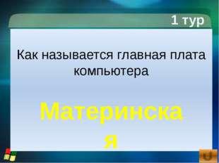 1 тур Рокурс Курсор