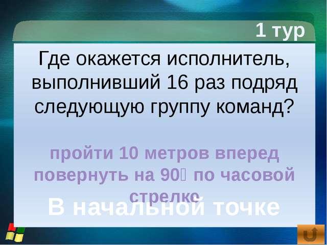 2 тур Бит байт бережёт Копейка рубль бережёт