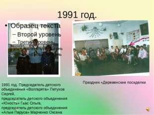 1991 год. 1991 год. Председатель детского объединения «Волгарята» Петухов Сер