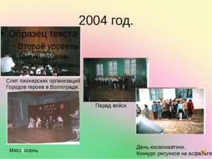 2004 год. Слет пионерских организаций Городов героев в Волгограде. Парад войс