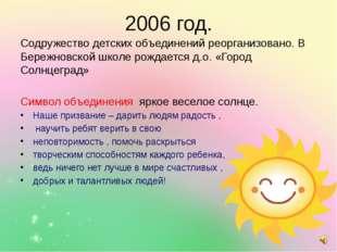 2006 год. Содружество детских объединений реорганизовано. В Бережновской школ