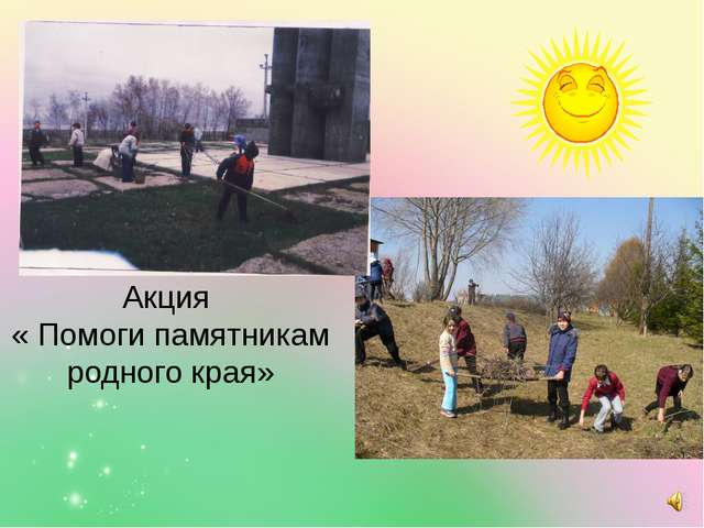 Акция « Помоги памятникам родного края»