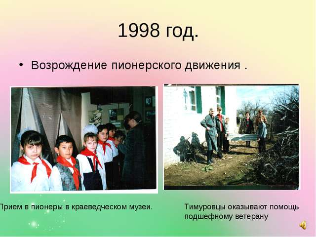 1998 год. Возрождение пионерского движения . Прием в пионеры в краеведческом...