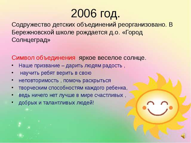 2006 год. Содружество детских объединений реорганизовано. В Бережновской школ...