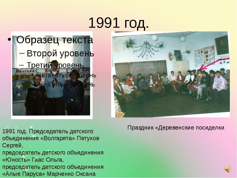 1991 год. 1991 год. Председатель детского объединения «Волгарята» Петухов Сер...
