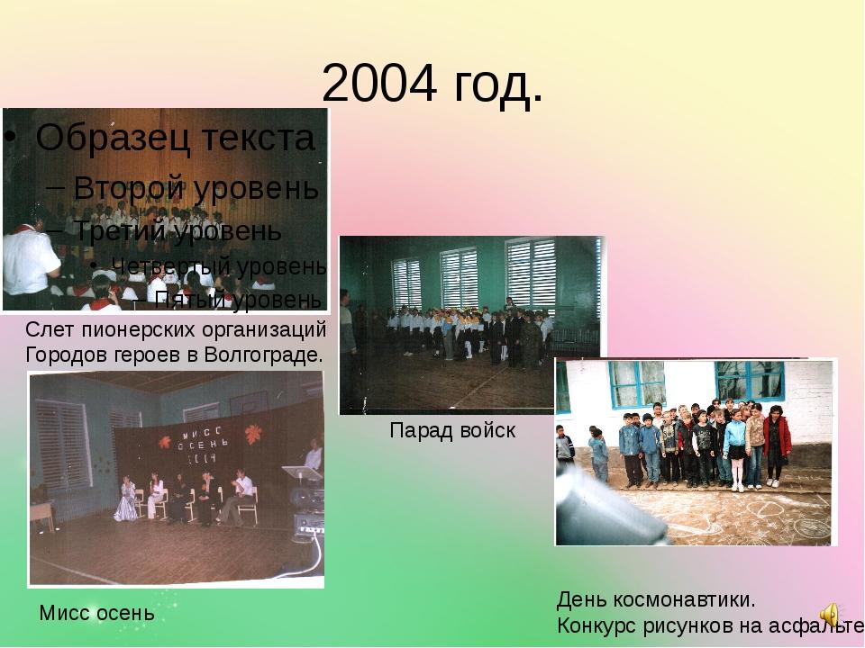 2004 год. Слет пионерских организаций Городов героев в Волгограде. Парад войс...