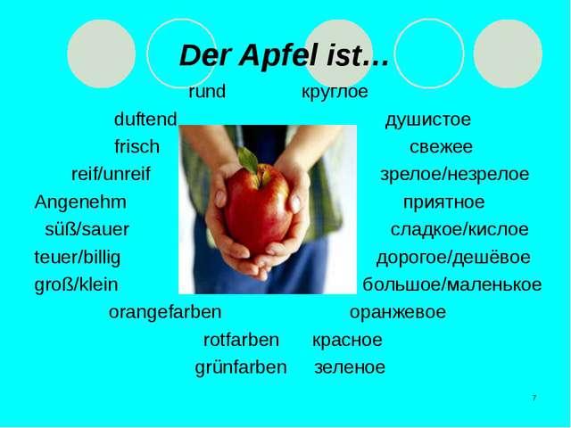* Der Apfel ist… rund круглое duftend душистое frisch свежее reif/unreif зрел...