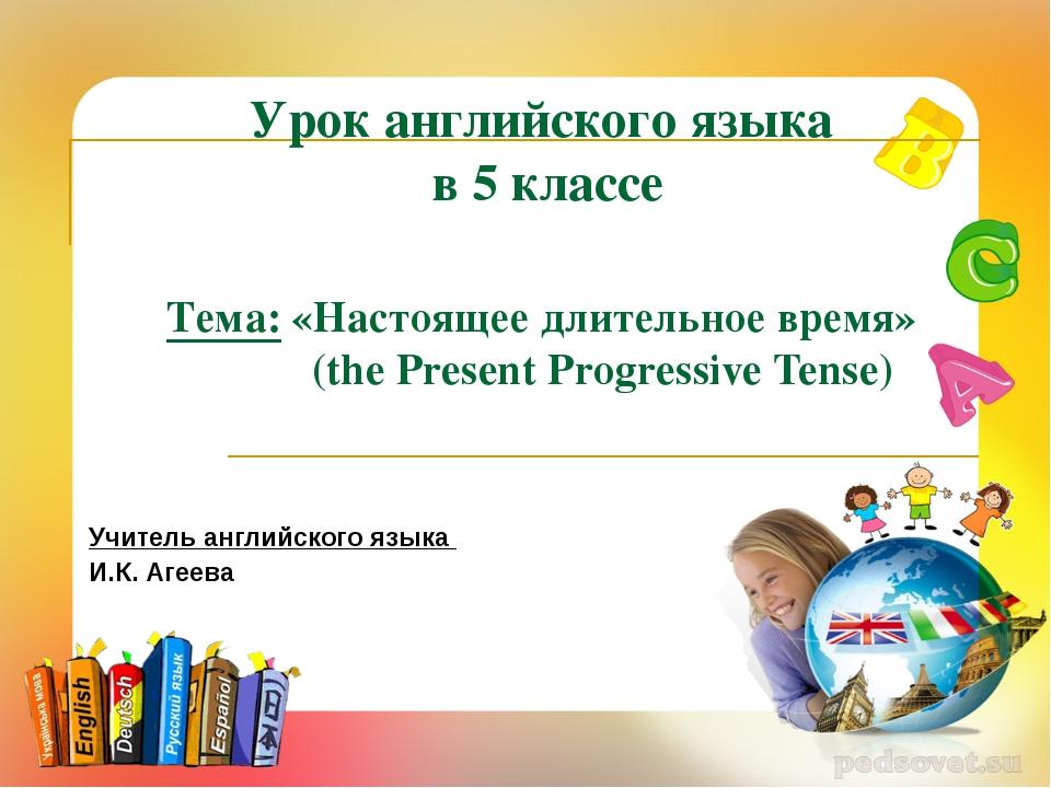 Урок английского языка в 5 классе Тема: «Настоящее длительное время» (the Pre...