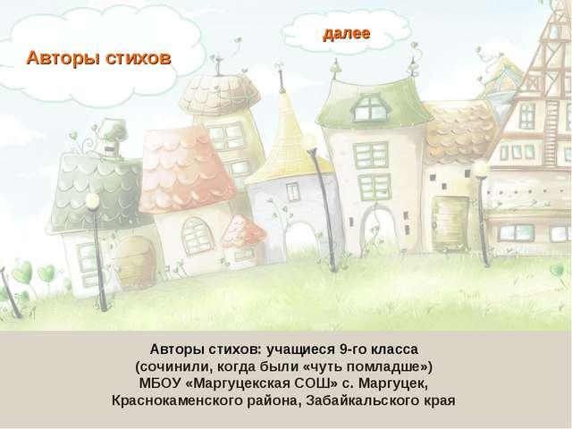 Авторы стихов: учащиеся 9-го класса (сочинили, когда были «чуть помладше») МБ...