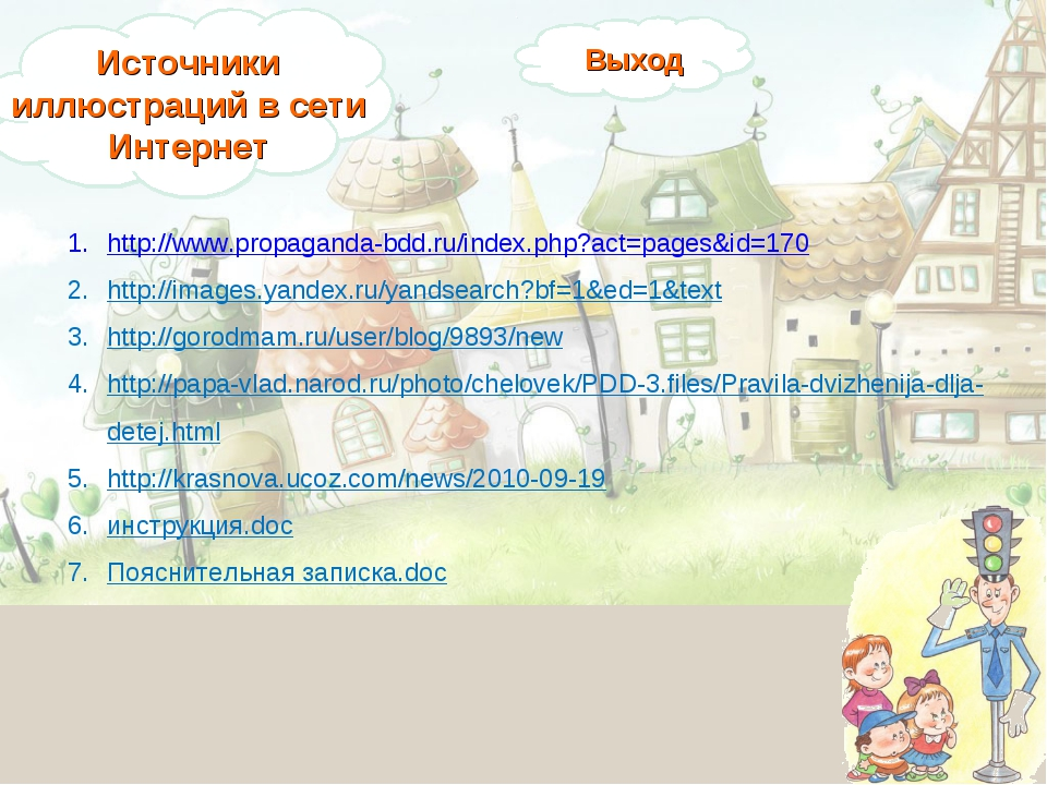 http://www.propaganda-bdd.ru/index.php?act=pages&id=170 http://images.yandex....