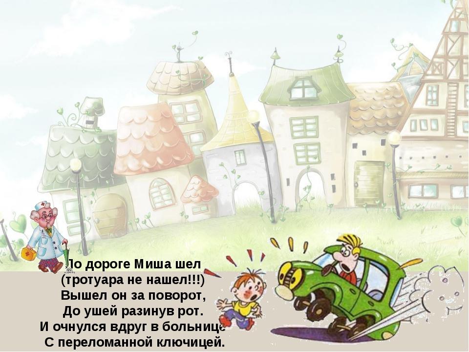 По дороге Миша шел (тротуара не нашел!!!) Вышел он за поворот, До ушей разину...