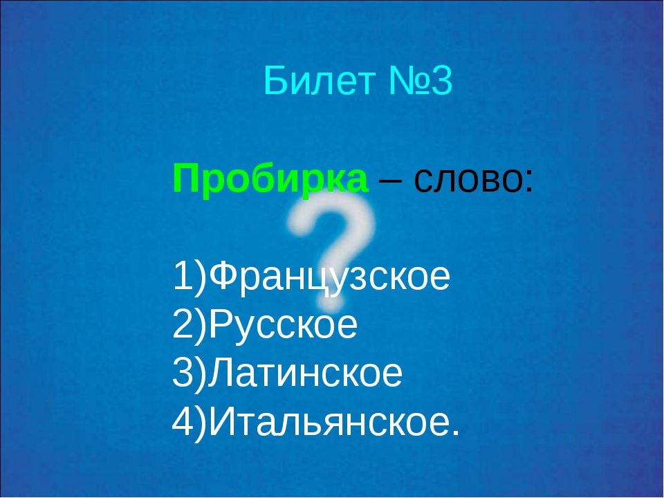 Билет №3 Пробирка – слово: Французское Русское Латинское Итальянское.
