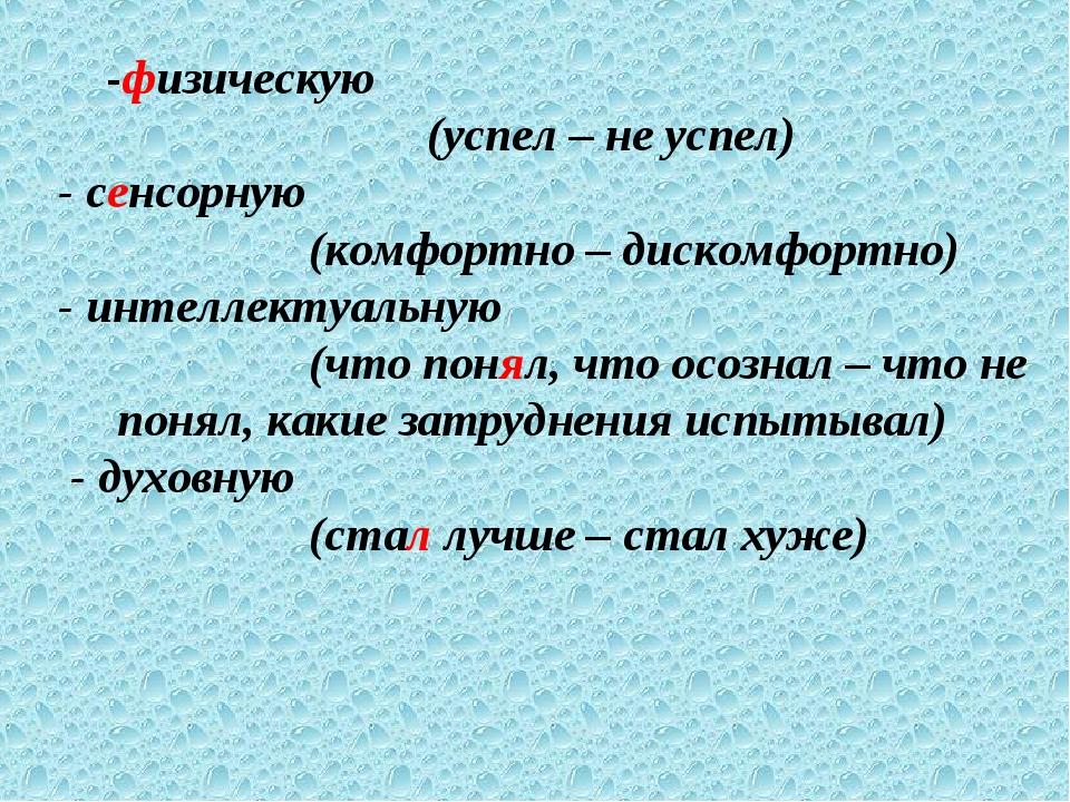 -физическую  (успел – не успел) - сенсорную (комфортно – дискомфортно) -...