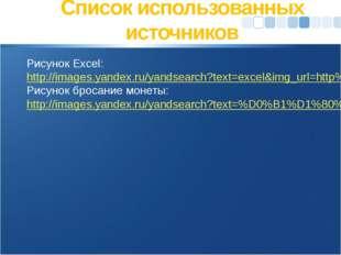 Список использованных источников Рисунок Excel: http://images.yandex.ru/yands