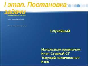 I этап. Постановка задачи Формализация задачи: Каков характер процесса? Чем х