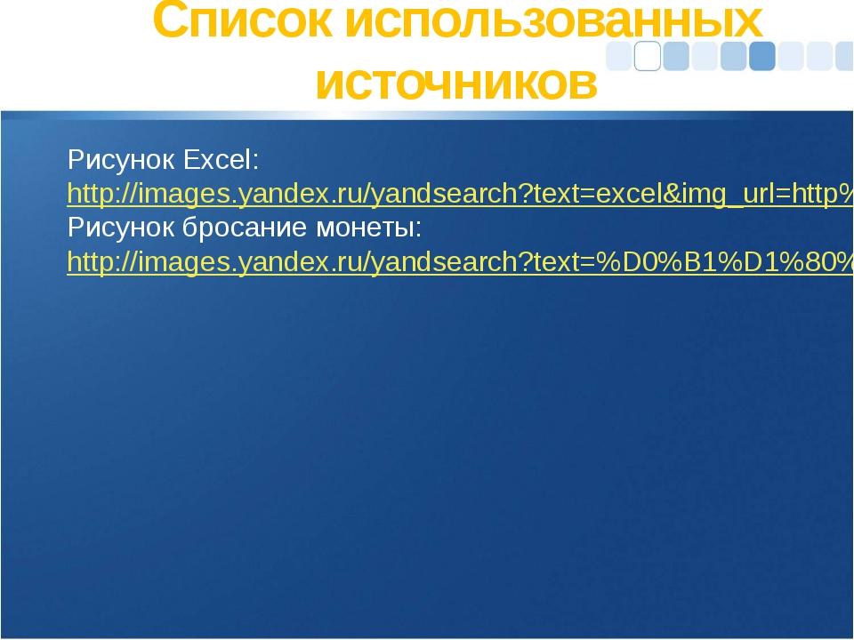 Список использованных источников Рисунок Excel: http://images.yandex.ru/yands...