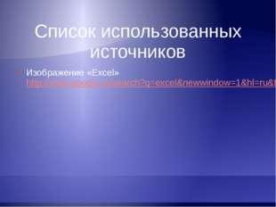 Список использованных источников Изображение «Excel» http://www.google.ru/sea