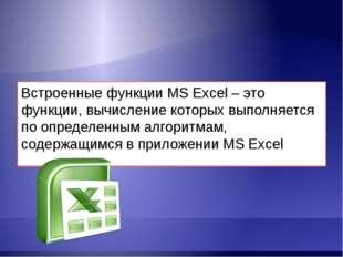 Встроенные функции MS Excel – это функции, вычисление которых выполняется по