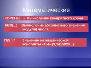Математические КОРЕНЬ(...) Вычисление квадратного корня ABS(...) Вычисление а