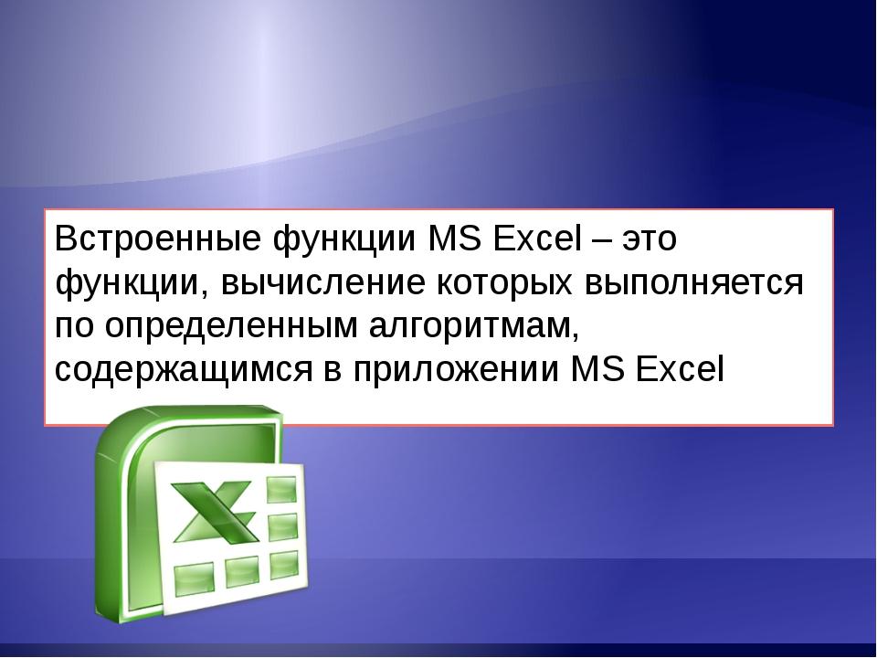 Встроенные функции MS Excel – это функции, вычисление которых выполняется по...