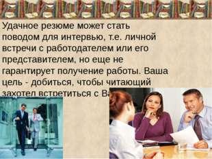 Удачное резюме может стать поводом для интервью, т.е. личной встречи с работо