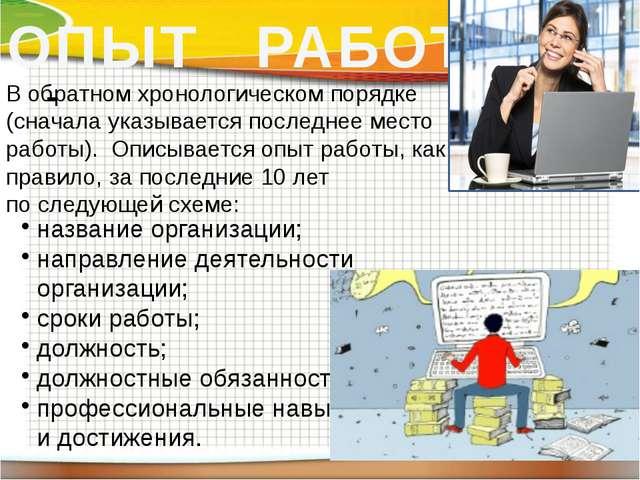 - ОПЫТ РАБОТЫ название организации; направление деятельности организации; сро...