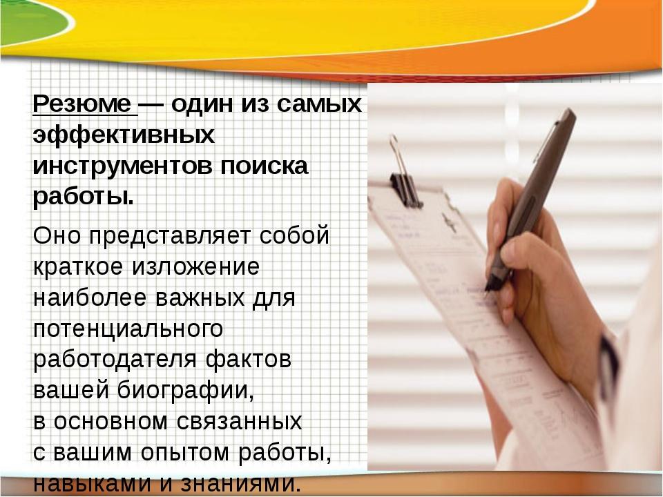 Резюме— один изсамых эффективных инструментов поиска работы. Оно представля...