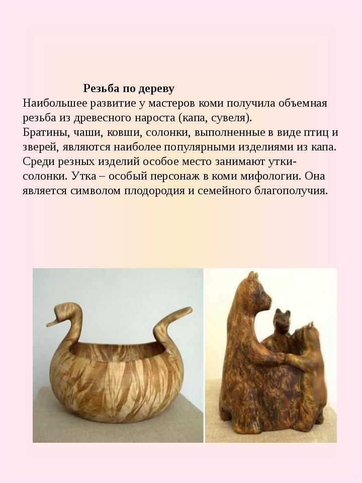 Резьба по дереву Наибольшее развитие у мастеров коми получила объемная резьб...