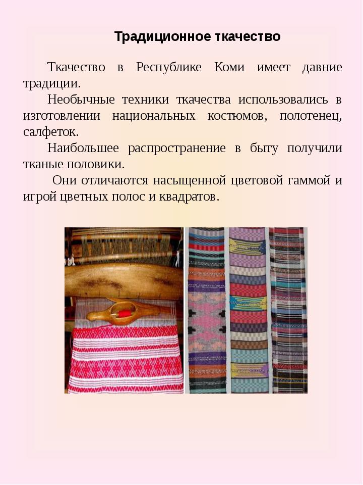 Ткачество в Республике Коми имеет давние традиции. Необычные техники ткачеств...