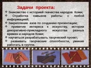 Название презентации Автор презентации Задачи проекта: Знакомство с историей