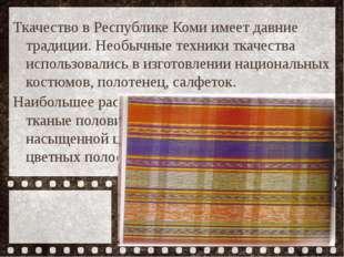 Название презентации Автор презентации Ткачество в Республике Коми имеет давн