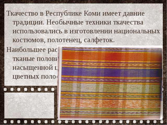 Название презентации Автор презентации Ткачество в Республике Коми имеет давн...