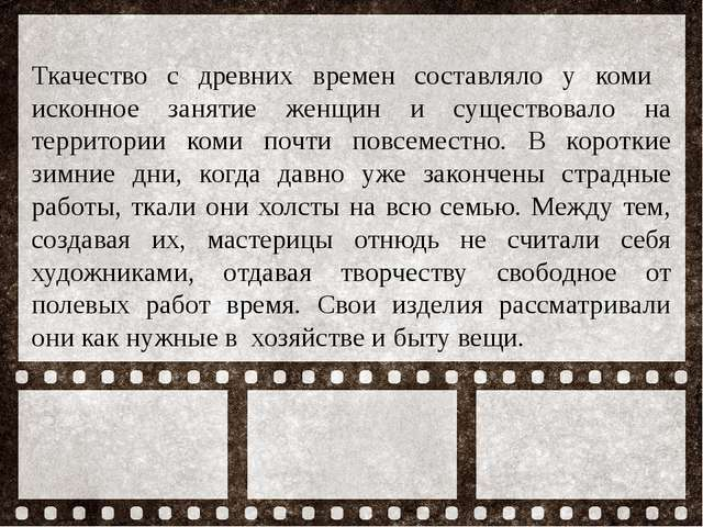Название презентации Автор презентации Ткачество с древних времен составляло...