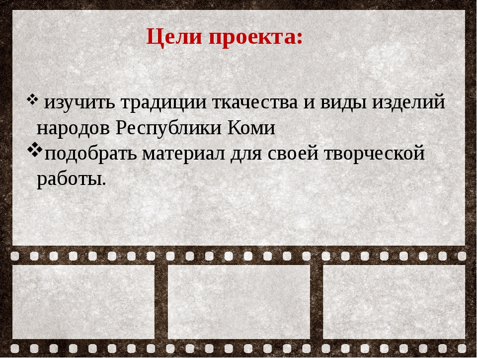 Название презентации Автор презентации Цели проекта: изучить традиции ткачест...