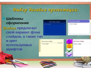 Выбор дизайна презентации: Шаблоны оформления Шаблон предлагает свой вариант
