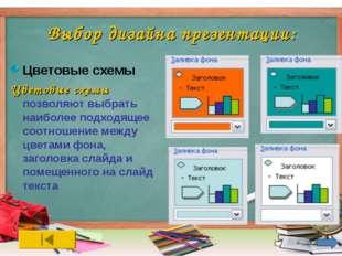 Выбор дизайна презентации: Цветовые схемы Цветовые схемы позволяют выбрать на