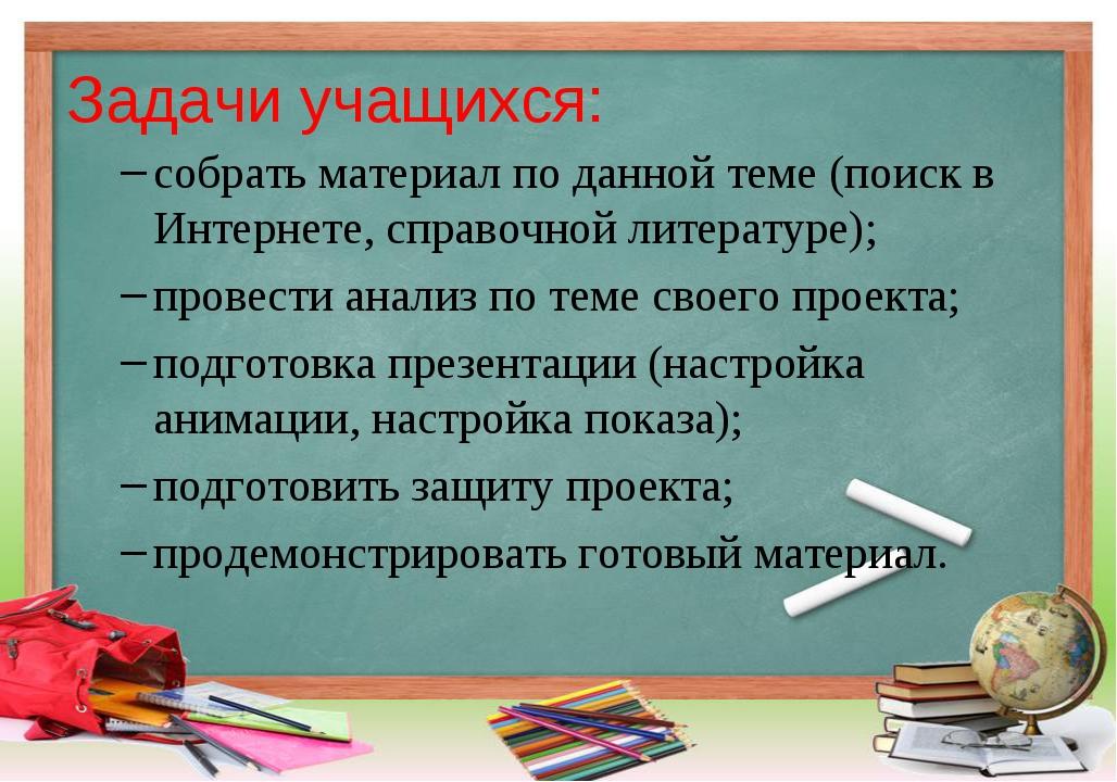 Задачи учащихся: собрать материал по данной теме (поиск в Интернете, справочн...