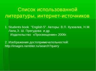 """Список использованной литературы, интернет-источников. Students book """"English"""