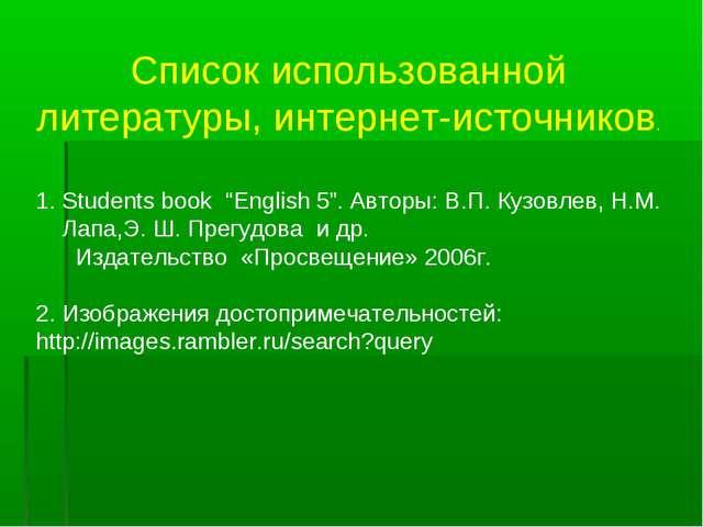 """Список использованной литературы, интернет-источников. Students book """"English..."""