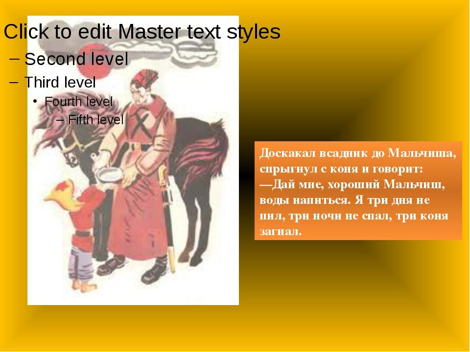 Доскакал всадник до Мальчиша, спрыгнул с коня и говорит: —Дай мне, хороший М...