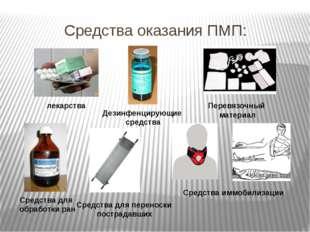 Средства оказания ПМП: лекарства Дезинфенцирующие средства Перевязочный матер