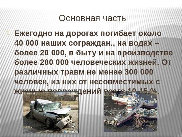 Основная часть Ежегодно на дорогах погибает около 40000 наших сограждан., на...