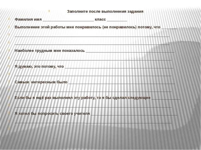 Заполните после выполнения задания Фамилия имя _______________________ класс...