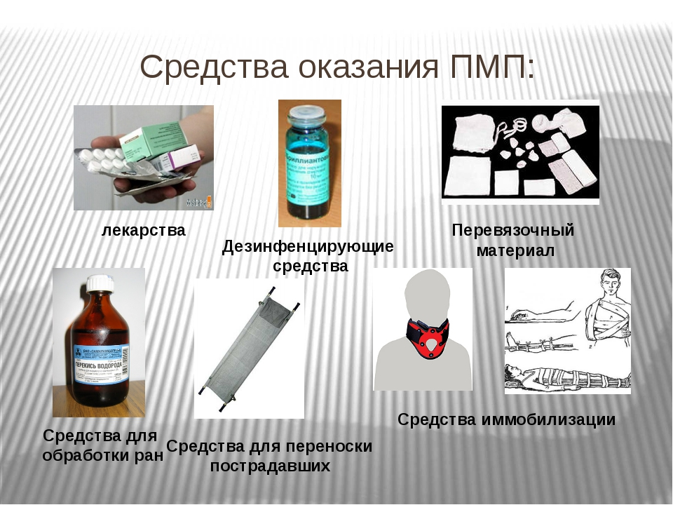 Средства оказания ПМП: лекарства Дезинфенцирующие средства Перевязочный матер...