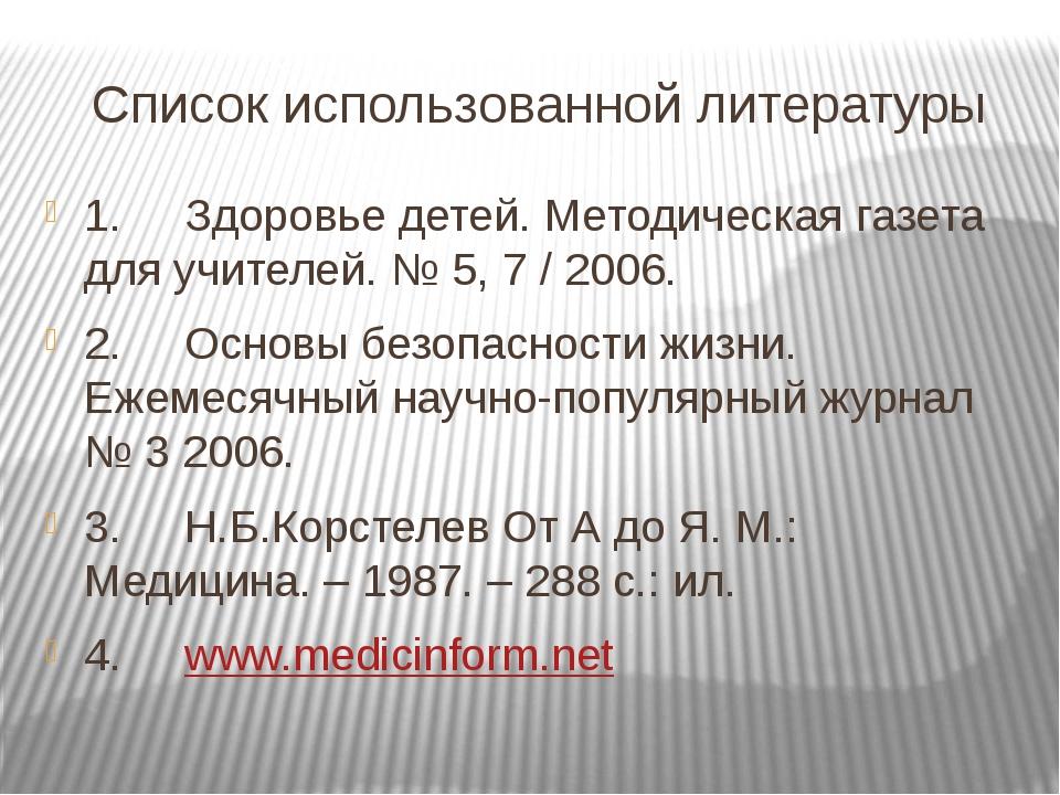 Список использованной литературы 1. Здоровье детей. Методическая газета д...