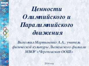Ценности Олимпийского и Паралимпийского движения Выполнил Мартыненко А.А., уч