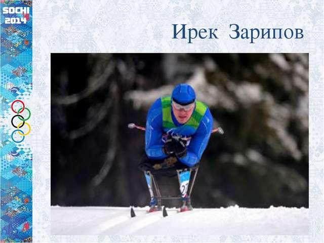 Ирек Зарипов