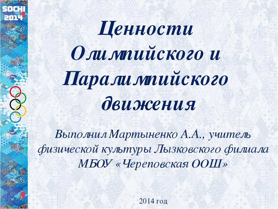 Ценности Олимпийского и Паралимпийского движения Выполнил Мартыненко А.А., уч...