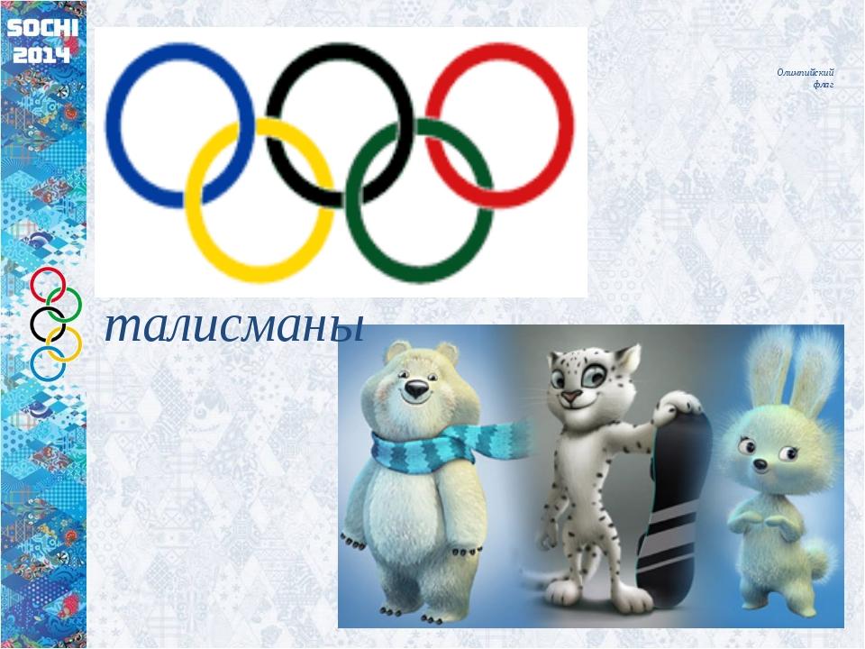 Олимпийский флаг талисманы