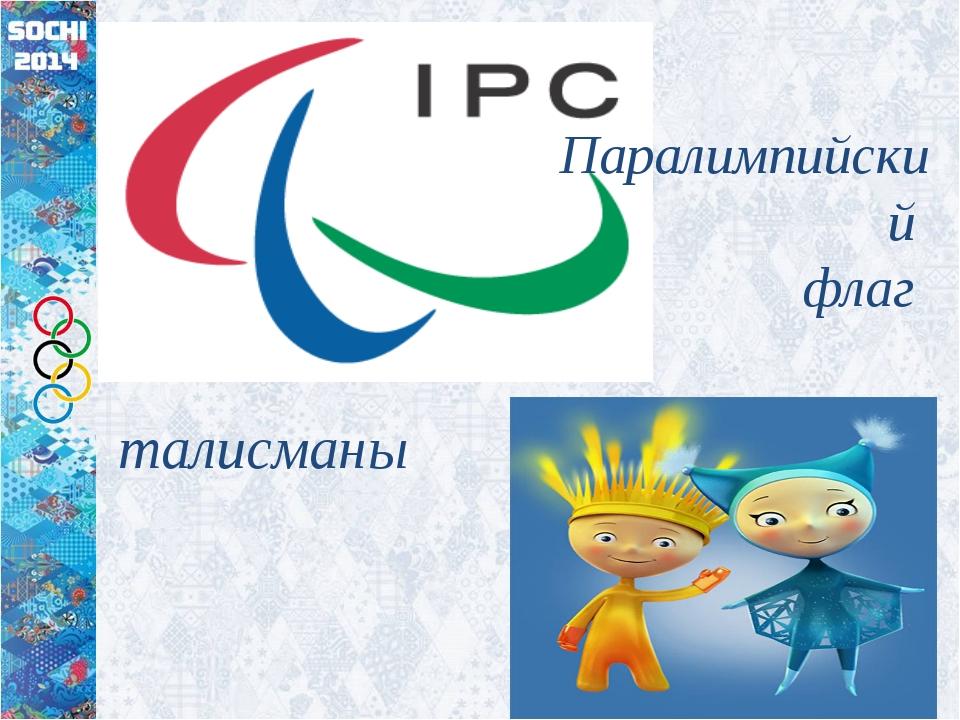 талисманы Паралимпийский флаг